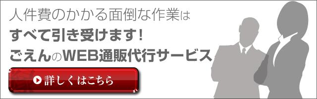 ごえんのWEB通販代行サービス