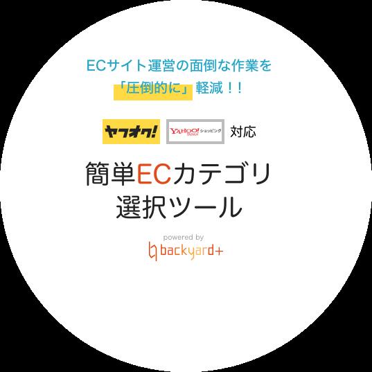 ECサイト運営の面倒な作業を圧倒的に軽減!ヤフオク・Yahooショッピング対応 簡単ECカテゴリ選択ツール 期間限定・登録無料 Powerd by Backyard+