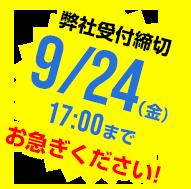 弊社受付締切 7/30(金)17:00まで お急ぎください!