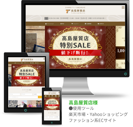高島屋質店様/楽天・Yahooショッピング/ファッション系ECサイト