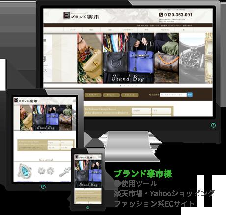 ブランド楽市様/楽天・Yahooショッピング/ファッション系ECサイト