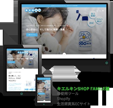 キエルキンSHOP FAMILE様/Shopify/食品系ECサイト