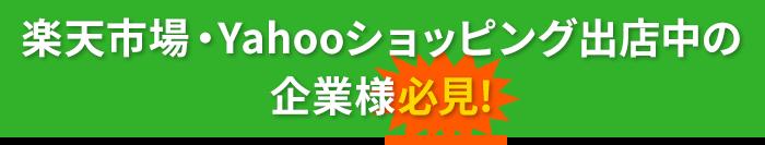 楽天市場・Yahooショッピング出店中の企業様必見!