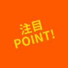 注目POINT!