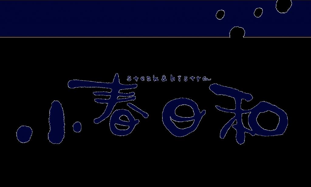 岩手県北上市でステーキ!鉄板焼き 小春日和がオススメ!