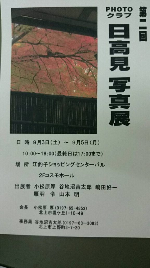 【イベント告知】スタッフが写真展を開催!