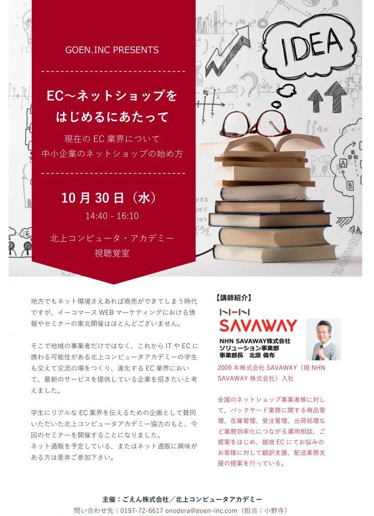 EC関連のセミナーを北上市で開催します!