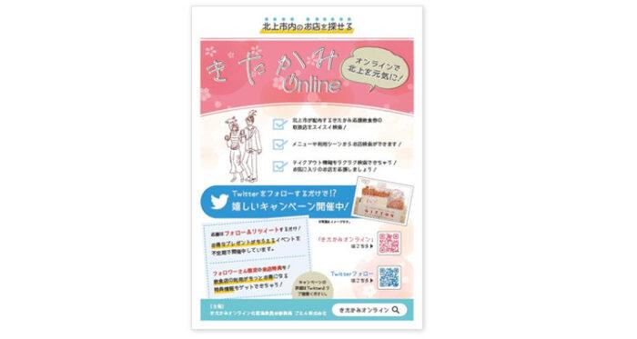 きたかみオンライン チラシデザイン
