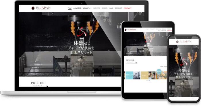 株式会社Rs-JAPAN 福岡ファクトリー様 CPサイトリニューアル