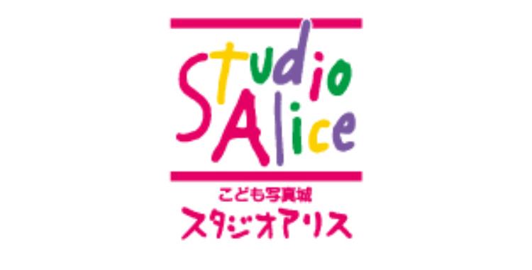 スタジオアリス北上店 料金¥¥