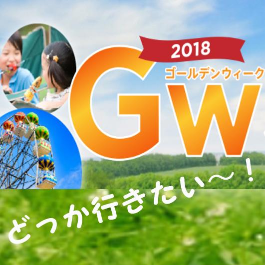 GWどっか行きたい〜!ってどこ行けばいいの(~_~;)? 岩手県内GWイベントランキング