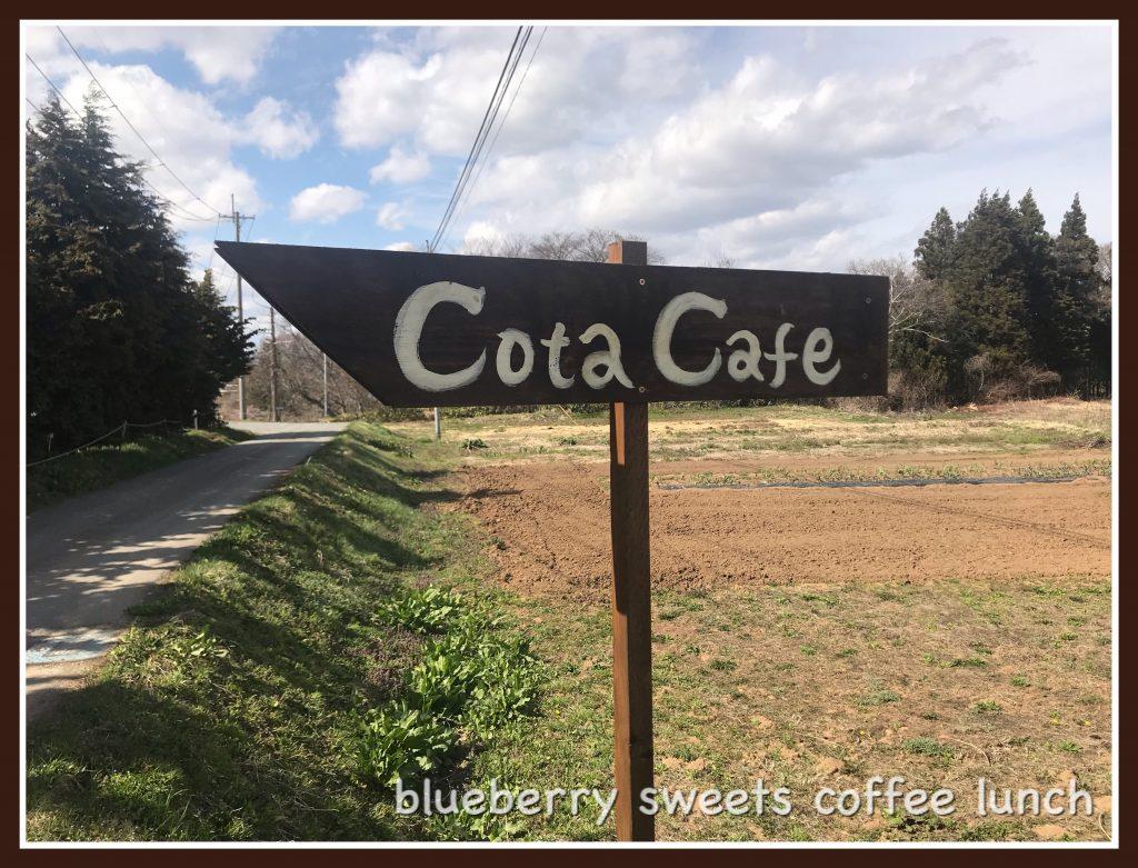 """北上市 ブルーベリー料理が自慢のオススメCAFE!オシャレな店内も魅力的!""""Cota Cafe""""(コタ カフェ)♪"""