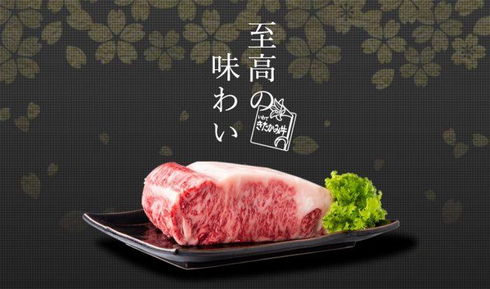 至高の牛肉って知ってる?松坂、米沢、近江、宮崎・・・いや、きたかみ牛でしょ!