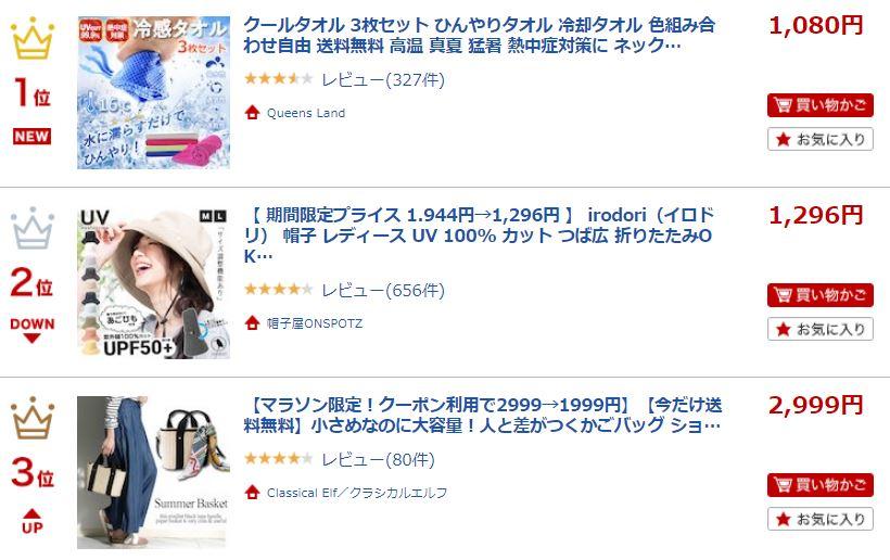 最新 楽天市場 バッグ・小物・ブランド雑貨 8月ベスト3