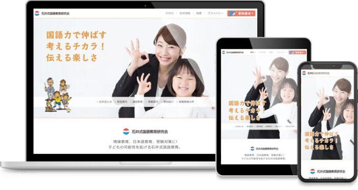石井式国語教育研究会 様 サイトリニューアル