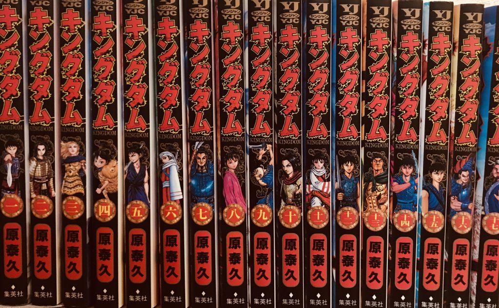 漫画『キングダム』は本当に面白い!! 4/19〜イオンシネマ北上にて、 実写版映画上映!!気になるキャストは⁈