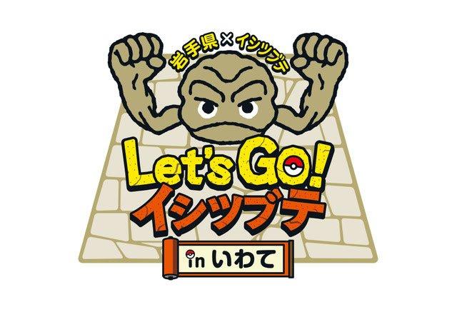 ポケモンGOで岩手三陸の旅!岩手×イシツブテイベント!