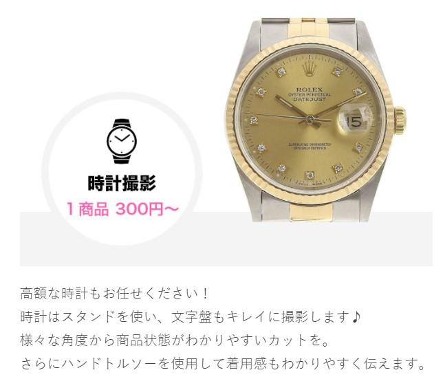 時計撮影  気を付けたいポイント【5、6枚目】