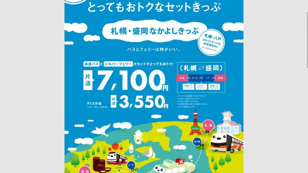 岩手県から北海道まで、格安で旅行、帰省するには
