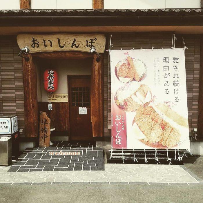 奥州市江刺区、美味しい人気のとんかつ屋ならここ‼️『おいしんぼ』‼️テイクアウトもやってるよ‼︎