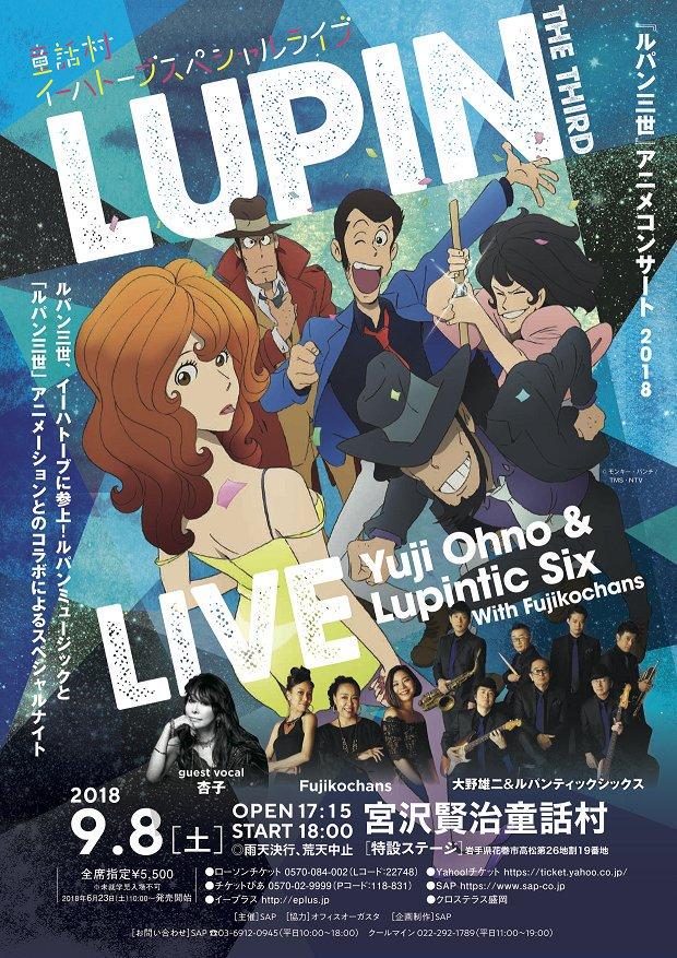 大野雄二&ルパンティック・シックス LIVE