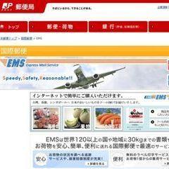 【海外通販代行】日本が誇る郵便サービスEMSとは?迅速・確実に商品を世界にお届け致します。