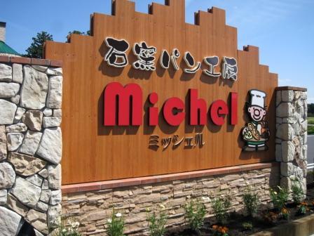 ミッシェル 北上店オープン!天然酵母のパン屋さんのお味は?