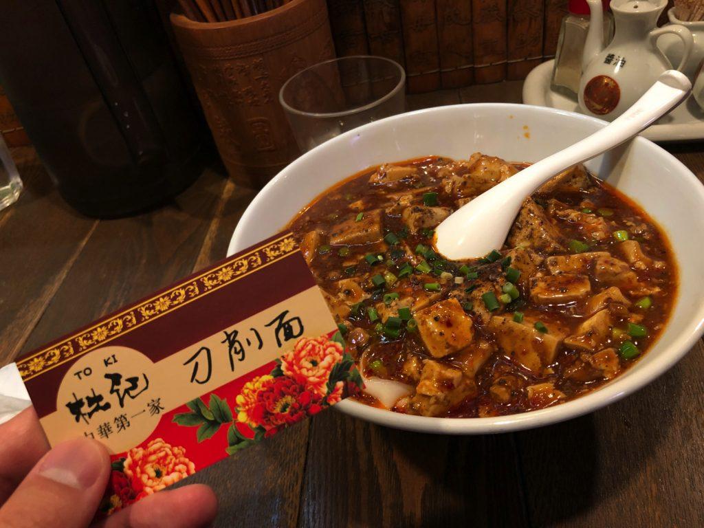 刀削麺『杜記』 横浜中華街にいったら絶対食べたい料理とは?