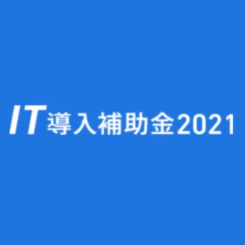 「2021年IT導入支援事業者 」に認定されました