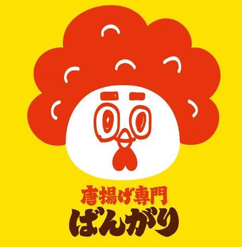 【テイクアウト専門店!】岩手県遠野市のばんがり唐揚げ専門店