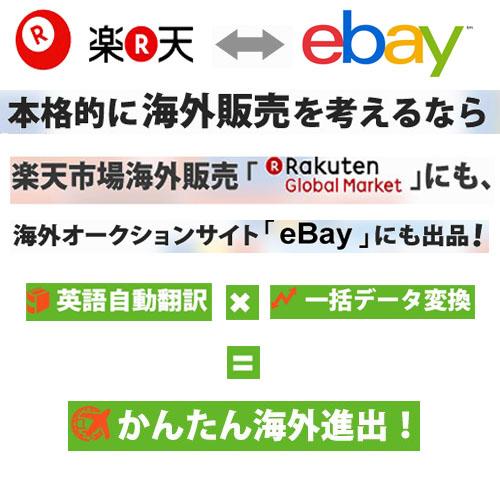 ebay 出品方法 2017年版 楽天出品データから出品する方法