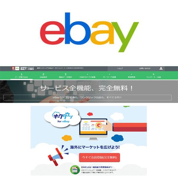 ebay出品代行 国内モールのヤフオクと楽天データをebayへ出品する!