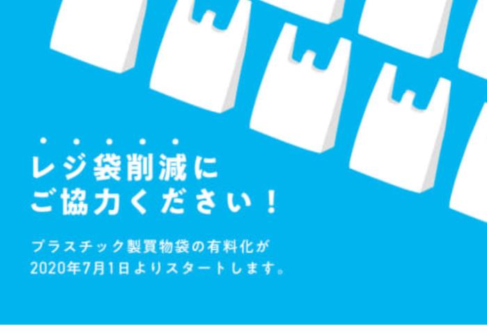 レジ袋、【無料店舗】一覧!2020年7月