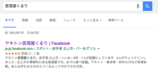 google-kururi