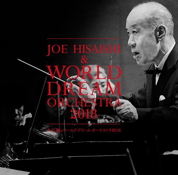 久石譲 ワールド・ドリーム・オーケストラ 2018