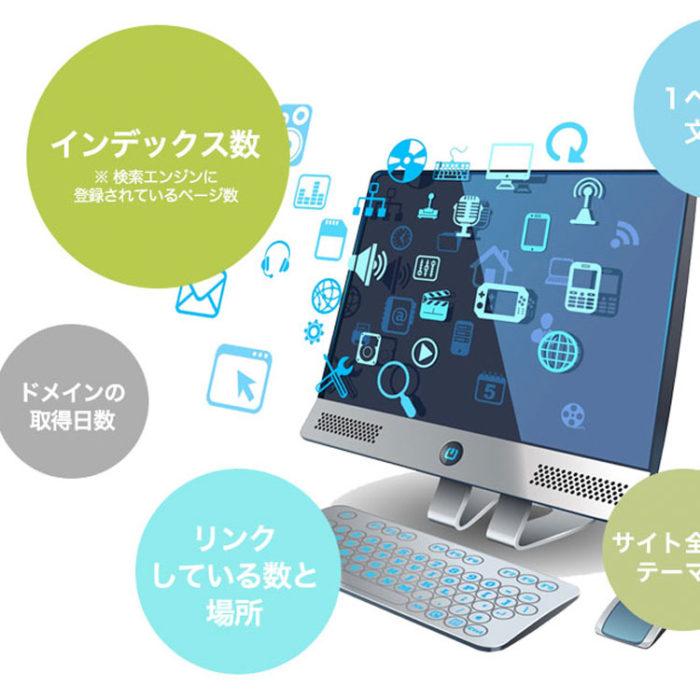 ごえんのSEO・HP集客アップサービス