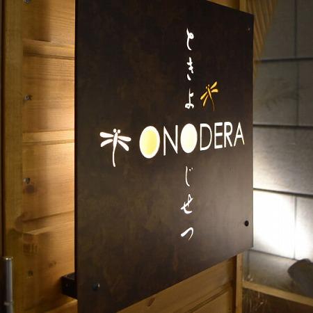 岩手県北上市 ときよじせつ-ONODERA-岩手の食材で創作イタリアン!